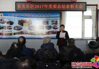 长生社区召开党委总结表彰大会