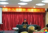 园新社区邀林松淑开展十九大精神讲座活动