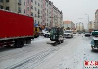 落实街区巷长制 做到雪停即清
