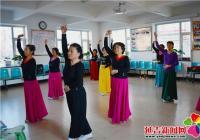 白川社区舞蹈兴趣小组开班 丰富居民文化生活