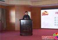 河南街道召开党建联席会成立大会