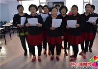白桦社区举办老年协会总结大会