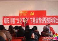 """朝阳川镇""""文化惠农""""下基层宣讲暨慰问演出活动"""