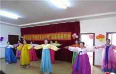 园月社区举办2018年迎新春联欢会