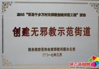 """新兴街道荣获国家级""""创建无邪教示范街道""""称号"""