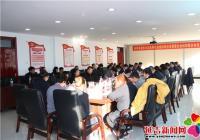 进学街道召开非公企业和社会组织综合党委暨社会组织联合
