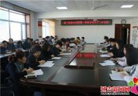 建工街道召开第一季度安全生产工作会议