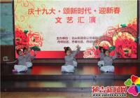 """""""庆十九大·颂新时代·迎新春""""文艺汇演"""