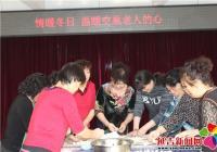 """正阳社区""""情暖冬日,温暖空巢老人心"""""""