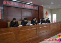 河南街道召开2017年度工作总结表彰大会