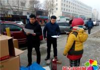 北山街道开展春节前安全生产专项大检查行动