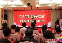 园辉社区开展第一届社会组织年会活动