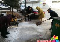 门市房跑水路面上冻  社区工作者除冰获居民点赞