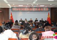 河南街道召开2018年征兵工作动员大会