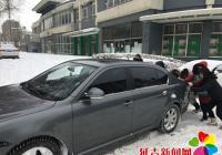 三月大雪突降  社区清雪繁忙