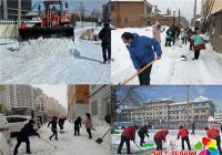 建工街道五措并举做好暴雪应急防范工作