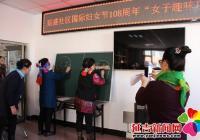 """延盛社区国际妇女节108周年""""女子趣味项目大比拼""""活动"""