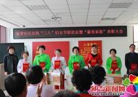 """延青社区庆祝""""三•八""""妇女节"""