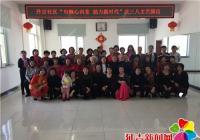 """丹吉社区开展""""巾帼心向党 助力新时代""""庆三八文艺演出"""