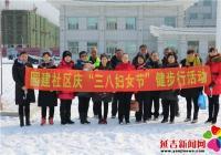 """园建社区开展庆""""三八妇女节"""" 健步行活动"""