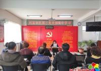 新兴街道民富社区第三党支部 召开组织生活会