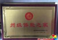 """园法社区荣获延边州""""侨胞之家""""荣誉称号"""