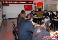 文庆社区召开进学街道党工委 民主生活会征求意见座谈会