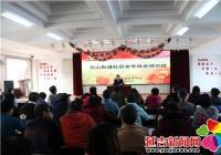 北山街道举办社区老年协会培训班
