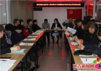 文庆社区召开2017年度组织生活会和民主评议党员会议