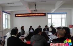 春阳社区召开2017年度组织生活会和民主评议党员会议