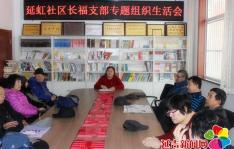 延虹社区召开支部组织生活会暨民主评议党员会议