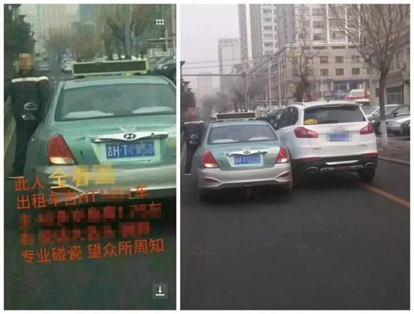 坐实!制造交通事故碰瓷的出租车司机被刑拘