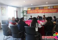 进学街道召开2017年度组织生活会和民主评议党员会议