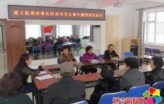 建工街道延春社区召开专题组织生活会和民主评议党员大会