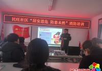 """民旺社区举办""""居安思危 防范未然"""" 消防培训"""