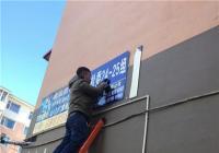 丹华社区为居民楼安装78块楼体指示牌