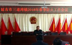 延吉市三道湾镇召开2018年春季森林防火工作动员部署会议