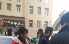 """""""两会""""期间北山街道开展校园周边 食品安全专项整治行动"""
