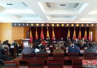 朝阳川镇召开2018年春季森林防火 工作会议