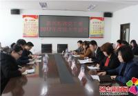 新兴街道召开2017年度民主生活会