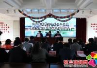 北山街道召开第30个爱国卫生月暨迎接国家卫生城复审动员会