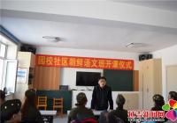 园校社区开设朝鲜语口才学习班