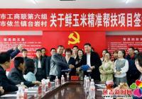工商联助力依兰镇台岩村 签订精准帮扶协议