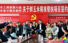工商联助力依兰镇台岩村 签署精准帮扶协议