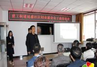 建工街道延盛社区组织开展电子商务培训活动