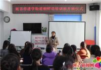 进学街道朝鲜语培训班在文汇社区正式开班