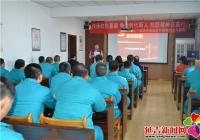 丹山社区携手延边州强戒所开展爱国主义教育活动