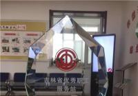 """园辉社区被授予""""吉林省优秀职工服务站""""荣誉称号"""