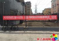 长林社区国家安全日宣传活动