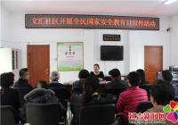 文汇社区开展全民国家安全教育日 宣传活动